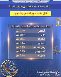كلنا واحد - مواعيد صلاة عيد الفطر المبارك بالإمارات عيدكم...