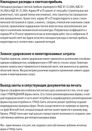 Образовательный центр ИВА center iva ru СМЕТНОЕ ДЕЛО и  Кроме этого нормы НР и СП корректируются в связи с экономической обстановкой в стране