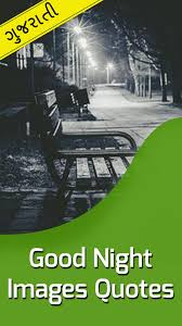 Good Night Images And Quotes In Gujarati For Android Apk Download