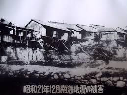 「昭和南海地震」の画像検索結果