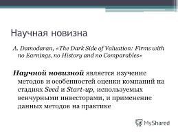 Презентация на тему Магистерская диссертация Оценка проектов  4 Научная новизна