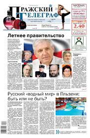 26(216) ptel a prew by Пражский Телеграф - issuu