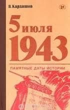 в кардашов 5 июля 1943