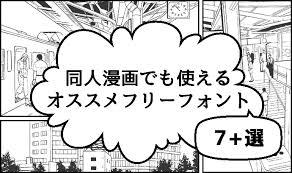 商用利用ok同人漫画でも使えるオススメフリーフォント7選 いちあっぷ