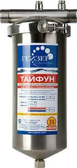 <b>Магистральные фильтры</b> для очистки <b>воды</b> купить в интернет ...