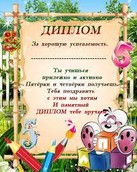 Грамоты Для детей  Скачать диплом за хорошую успеваемость