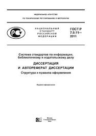 ГОСТ Р СИБИД Диссертация и автореферат диссертации  Диссертация и автореферат диссертации Структура и
