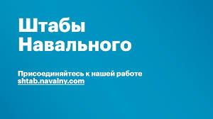 Штаб Навального в <b>Кургане</b>
