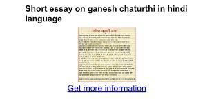 short essay on ganesh chaturthi in hindi language google docs