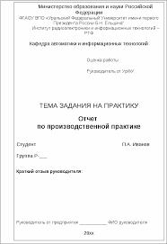 Рекомендации по оформлению курсовых выпускных и дипломных проектов  Титульный лист отчета по практике