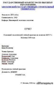 Геология Каталог файлов Все для МГСУ Учебный портал для  Отчет о геологической учебной практике на полигоне МГСУ г Мытищи