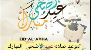 موعد صلاة عيد الاضحى 2019 في السعودية