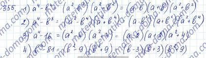 Номер алгебра класс алимов контрольные работы алгебра 7 класс алимов контрольные работы Номер 355 Номер 355