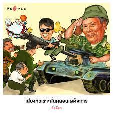 The People - สวง ทรัพย์สำรวย: ล้อต๊อก...