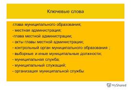 Реферат Глава муниципального образования Глава муниципального образования реферат