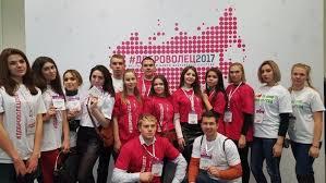 ЮЗГУ на форуме Доброволец  Студенты ЮЗГУ на форуме Доброволец 2017