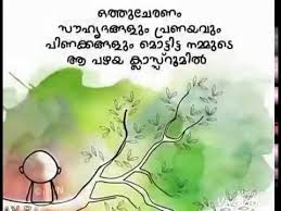 Malayalam Whatsapp StatusFeeling Nostalgiaschool Life YouTube Delectable Village Quotes In Malayalam