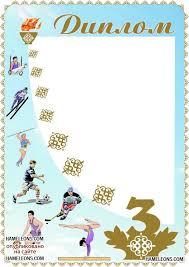спортивная грамота Портал графики и дизайна векторный и  Дипломы казахстанский спорт