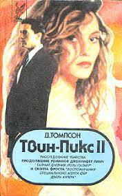 Книга Твин Пикс Расследование убийства Книга  Джон Томпсон Твин Пикс Расследование убийства