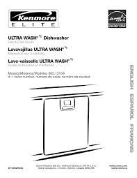 kenmore dishwasher ultra wash quiet guard. kenmore dishwasher ultra wash quiet guard s