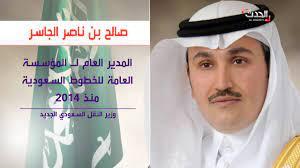 من هو وزير النقل السعودي الجديد؟ - YouTube