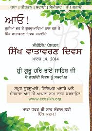 an appeal for sikh environment day th ecosikh