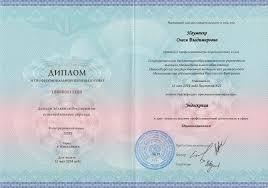 Руководитель консультативно диагностической поликлиники  Диплом о профессиональной переподготовке по квалификации Эндоскопия