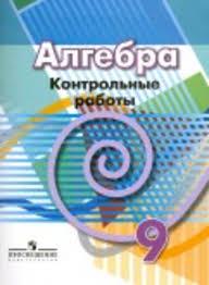 ГДЗ по алгебре класс контрольные работы Кузнецова Минаева ГДЗ контрольные работы по алгебре 9 класс Кузнецова Минаева Просвещение