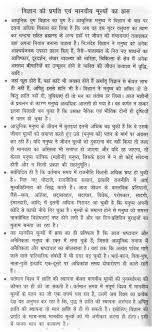 essay on humanity in hindi hindi essay on insaniyat humanity brainly in