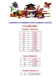 Премьерский лицей Административные контрольные работы  Административные контрольные работы
