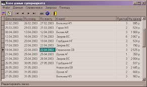 База данных Магазин Договора супермаркета interbase  клиент запрос таблица текст база файл данные отчет interbase магазин супермаркет