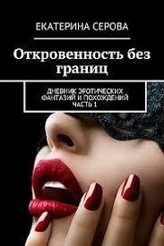 «<b>Откровенность</b> без границ. Дневник эротических фантазий и ...