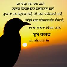 Good Morning Quotes In Marathi With Images Best Of Good Morning Marathi Suvichar Marathi Suvichar