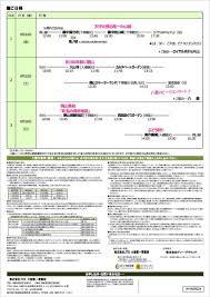 詳しくはhpへーーーーーー8 24 金 8 26 日 土居康宏と行く岡山とかの旅2018 doiyhiro schedule html date 201808