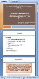 Презентация Банковская система и роль ФРС Презентации Банк  Банковская система и роль ФРС 14 10 16
