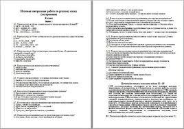 контрольная работа по русскому языку тестирование  Итоговая контрольная работа по русскому языку тестирование
