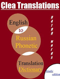 Bab.la is not responsible for their content. English To Russian Phonetic Dictionary Kindle Edition By Translations Clea Reference Kindle Ebooks Amazon Com