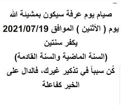 """شامل نيوز 🇰🇼 on Twitter: """"للتذكير صيام يوم #عرفه غداً بأذن الله تاریخ  2021/7/19 يكفر سنتين السنة الماضية والسنة القادمة كن سبباً في تذكير غيرك  فالدال على الخير كفاعله #عيد_الأضحى_المبارك… https://t.co/LdJiXxXWME"""""""