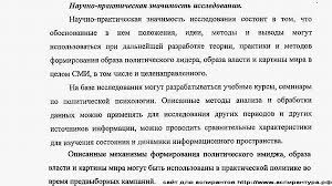 Аспирантура рф практическая значимость Политическая психология  теоретическая значимость диссертации Политическая психология