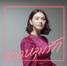 ตกหลุมรัก (Heartbeat) - ใหม่ ดาวิกา OST. รักฉุดใจนายฉุกเฉิน ฟังเพลง  เนื้อเพลง MV - Songdee