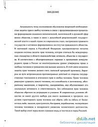 правовые основы деятельности Уполномоченного по правам человека в  Конституционно правовые основы деятельности Уполномоченного по правам человека в Российской Федерации
