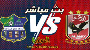 نتيجة مشاهدة مباراة الاهلي ومصر المقاصة 19/9 الدوري المصري الممتاز