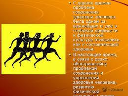 Презентация на тему Роль физической культуры и спорта в  3 С