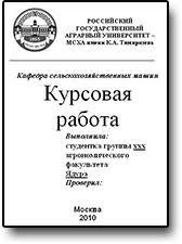 Титульный лист РГАУ МСХА РГАУ МСХА Титульный лист