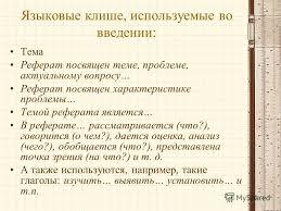 Презентация на тему КАК ПОДГОТОВИТЬ И ПРАВИЛЬНО ОФОРМИТЬ  25 25 Языковые клише используемые во введении Тема Реферат
