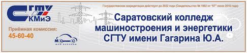 СКМиЭ СГТУ им Гагарина Ю А Саратовский колледж машиностроения  logo