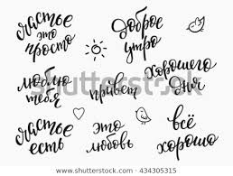 Russian Love Quotes Amazing Lettering Quotes Calligraphy Motivation Life Happiness Stock Vector