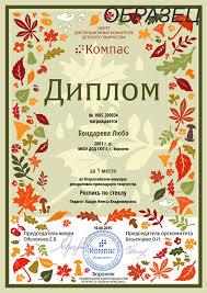 Образцы дипломов сертификатов свидетельств Всероссийские и   Осень 2