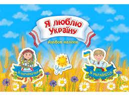Картинки по запросу картинки я люблю Украину