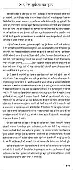 short essay on a train accident in hindi